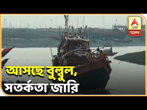 Reporter Stories: Cyclone Bulbul is coming, High Alert on Coastal Area