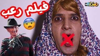 #نشاز 2018 - فيلم رعب