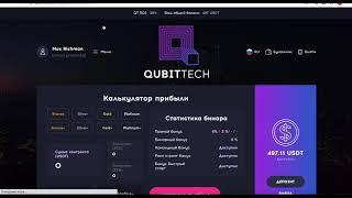 QubitTech Короткая презентация 9 мин