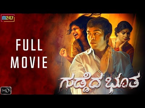 Guddeda Bhootha | Tulu Full Movie | Horror film | Edited version for Film festivals copy