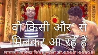 Woh Kisi Aur Se Full Video | Phir Bewafai | New Sad Hindi 2020 | Sad Songs | Woh Kisi Aur