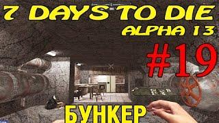 7 Days to Die ► Бункер ►#19 (16+)