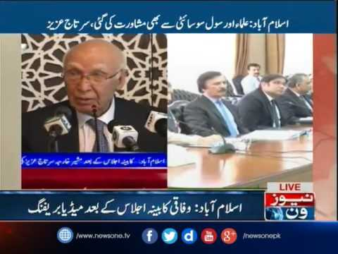Islamabad: Sartaj Aziz media briefing on FATA reforms