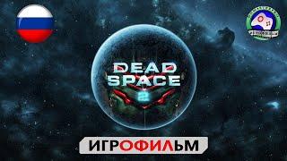 Мёртвый космос 2 18+ /Dead Space 2 Русская озвучка / игрофильм сюжет фантастика ужасы