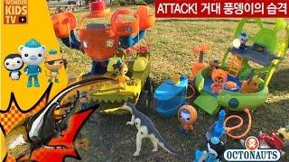 대왕 괴물 풍뎅이의 습격! 바다탐험대 옥토넛 지구를 구하라! (TOY)
