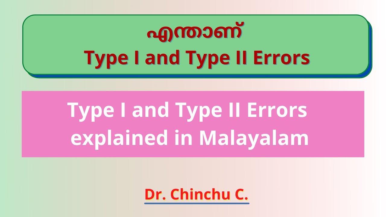 Type I and Type II Errors explained in Malayalam.