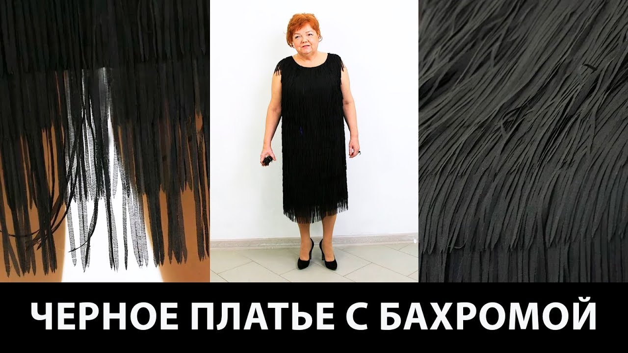 1 июн 2016. Модель длинного черного платья из шифона. Свободное платье для полных, скрывающее недостатки фигуры. Сегодня ирина.