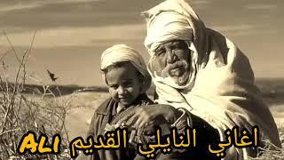 اغنية النايلي يا ابي يا ابي راني مريض ومقواني الشيخ ثامر 😘