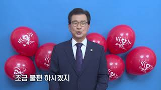 충북 도지사 이시종 닥터헬기 소생캠페인 소리는 사랑입니다!!