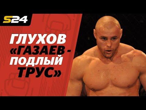 видео: «Кавказцы говорят, что правильно сделал». Секта, реванш с Емельяненко, Газаев и 69-минутный бой