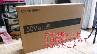 【ゲオ 4Kテレビ開封50インチ】3日間使ってみて分かったこと!梱包 4K映像 4K放送 新元号 令和になっても頑張ります