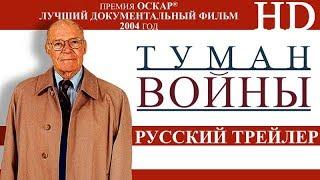 Туман войны (2003) - Русский Трейлер HD