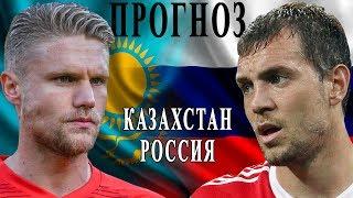 Казахстан - Россия прогноз на матч / ЕВРО 2020 / 24.03.2019