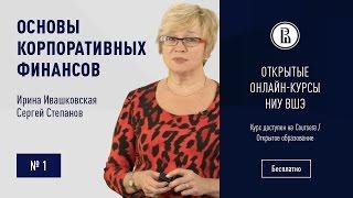 видео Корпоративные финансы (2)