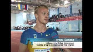 Бодров Игорь Кубок Белогорья 2012