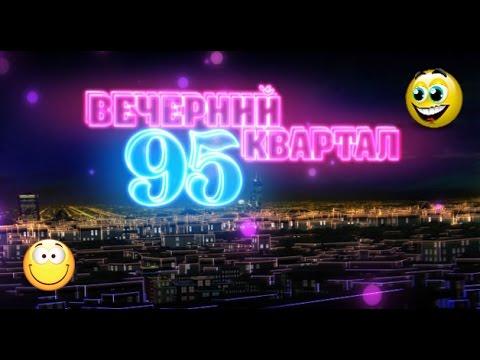 95 Квартал  - Наталья Могилевская