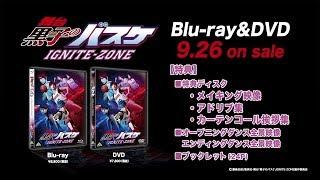 舞台「黒子のバスケ」IGNITE-ZONEのBlu-ray&DVDが、いよいよ9月26日(水)...