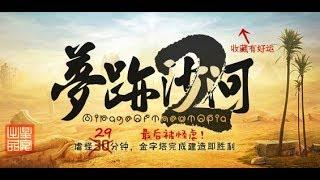 【梦迹沙河】终于过了难度0!!这一局简直就是梦幻组合啊!枫哥龙神大木三个超强英雄!