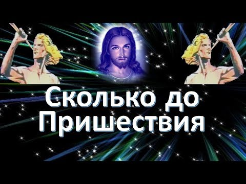 Сколько осталось до Пришествия Господа