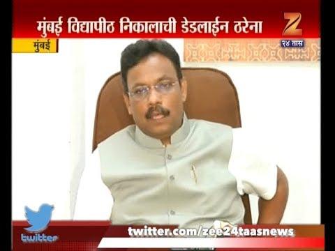 Mumbai | Education Minister | Vinod Tawade On Mumbai University Results
