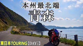 【東日本】本州最北の青森へ...最果ての地が雄大で凄かった