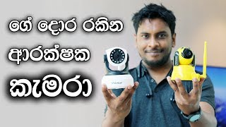 Plug and Play Security cameras in Sri Lanka
