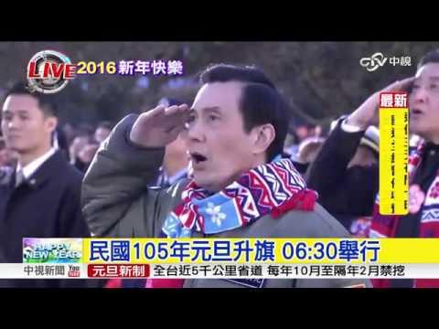 民國105年元旦升旗 06 30舉行│中視新聞20160101