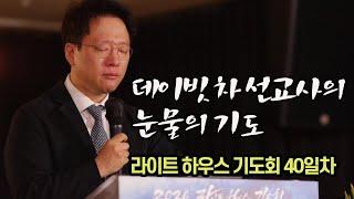 데이빗 차 선교사(KAM 선교회 대표)의 눈물의 기도: 라이트하우스 기도회 40일째 마지막날