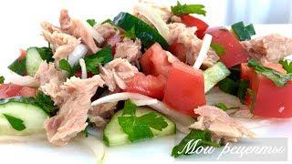 Вкуснейший Салат с Тунцом! Очень Простой, Вкусный и Полезный!