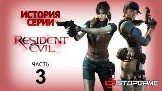 История серии. Resident Evil, часть 3