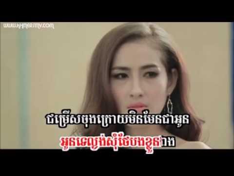 Linda ► Jom Reus Chong Kroy Min Men Oun SD VCD Vol 155 Khmer song