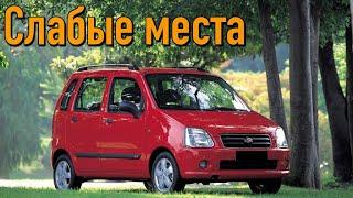 Suzuki Wagon R+ недостатки авто с пробегом | Минусы и болячки Сузуки Вагон Р Плюс
