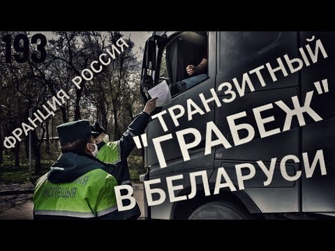 "#193 Франция - Россия 4. Транзитный ""грабеж"" в Беларуси!"