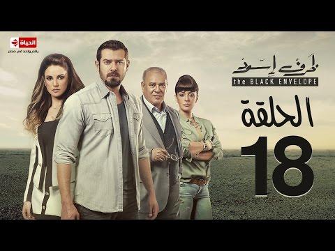 مسلسل ظرف اسود - الحلقة الثامنة عشر - بطولة عمرو يوسف - The Black Envelope Series HD Episode 18
