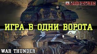 Боль и Победы ИС-3,ИС-6 и ИС-4М | War Thunder