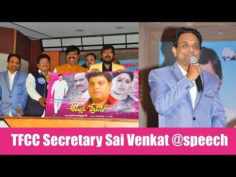 TFCC Secretary Sai Venkat Speech |Ammaku Prematho Movie Firstlook launch | Ramdas Atwala | TFCCLIVE