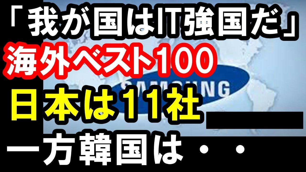 自称IT強国の韓,世界ベスト100社にランクインしたのは....日本企業は11社..それを知った国民は