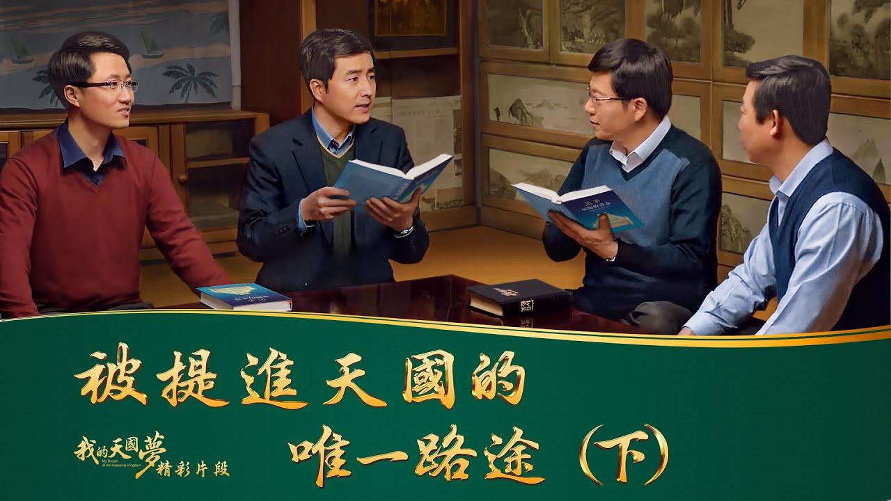 福音電影《我的天國夢》精彩片段:怎樣追求才能進天國(下)