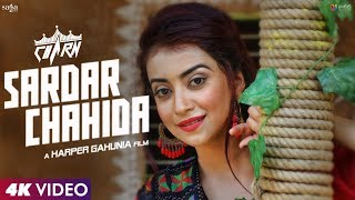 Sardar Chahida | CHARAN | MR. WOW | Harper Gahunia | New Punjabi Song 2017 | Saga Music