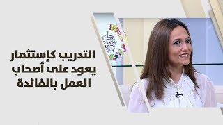 سالي ابو علي - التدريب كإستثمار يعود على أصحاب العمل بالفائدة