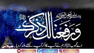 Full Kalam Wara Fana Laka Zikrak    🖋 Muzaffar Warsi 🎙 Azhar Raza Jilani 🎼  Best Sound Quality