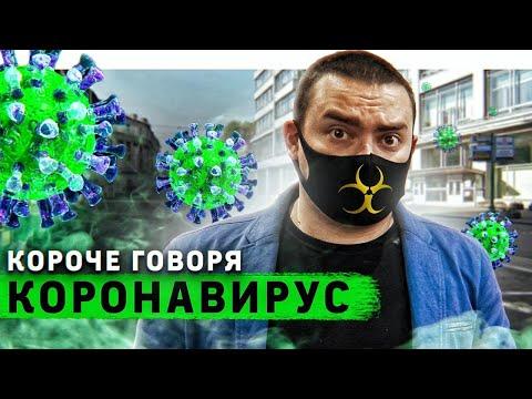 Короче говоря, коронавирус
