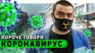 Короче говоря коронавирус