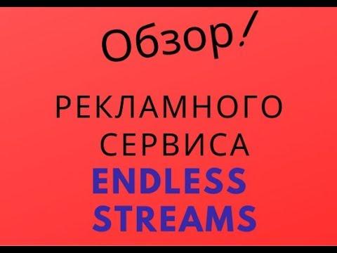 Обзор рекламного сервиса социальной сети Endless Streams