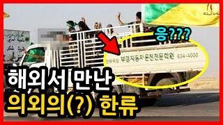 예상치 못한 곳에서 만난 한국의 힘(?)|빨간토마토