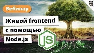 Использование Node.js для онлайн-обновлений frontend'a.