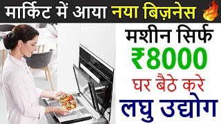 New Business Idea || लघु उद्योग || Small investment high profit business idea