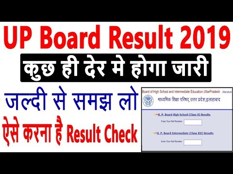 UP Board Result 2019 | UP Board 10th/12th Result 2019 | How To Check UP  Board Result Full Process