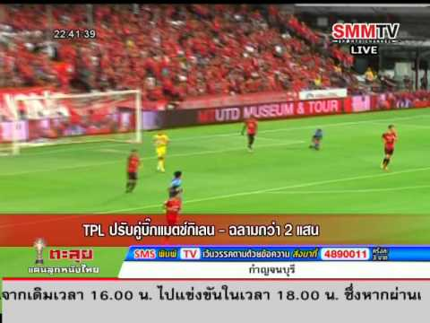 ตะลุยแดนลูกหนังไทย 19 5 57