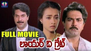 Lawyer The Great Telugu Full Movie || Amala || Mammootty || South Cinema Hall